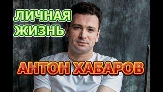 Антон Хабаров - биография, личная жизнь, жена, дети. Актер сериала Отчим (2019)