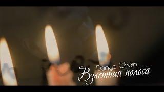 DANYA CHAIN - Взлётная полоса (Трейлер клипа 2019)