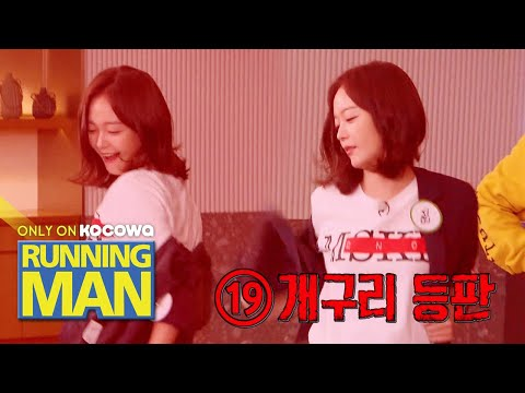 So Min, Who Dances Like That To Children's Songs? [Running Man Ep 474]