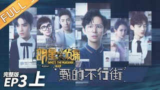 【ENG SUB】Room 233(Part 1) -- Who's The Murderer S5 EP3【MGTV】