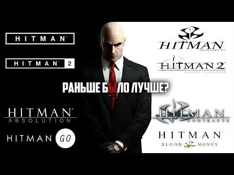 Hitman: Раньше было