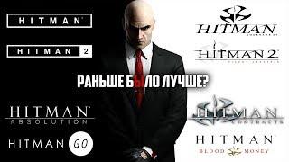 Hitman: Раньше было лучше?