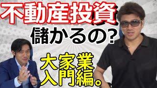 動画No.209 ☆もふもふ不動産さんのチャンネルはコチラ https://www.yout...