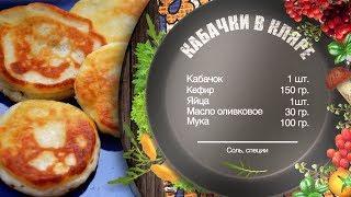 Как приготовить кабачки в кляре – рецепт от шеф-повара Игоря Артамонова (0+)