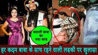 बाबा ने बेटी को भी नहीं छोड़ा, हनीप्रीत पर बड़ा खुलासा| Ram Rahim illegal relation with Honeypreet|