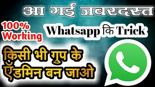 How To Become Admin Of Any Whatsapp Group Without Admin Permission