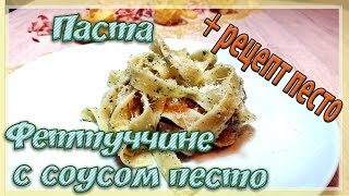 Феттуччине с соусом песто | Соус песто рецепт | Как приготовить соус песто (Pesto ricetta)