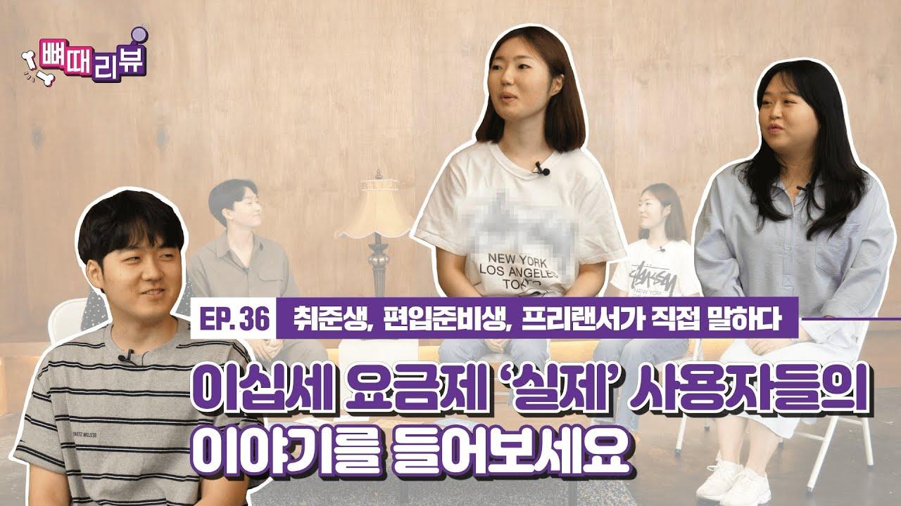 통신비 걱정인 20대 컴온! 이십세들의 찐 후기~!! 이십세 요금제 | 뼈때리뷰 EP.36