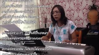 ความรักจากฉัน/โบ สุนิตา+จั๊ก ชวิน [Piano Covered By Tan]