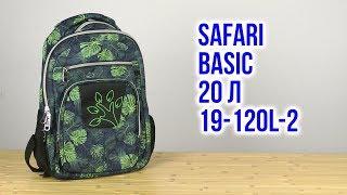 Розпакування Safari Basic 42 х 28 х 17 см 20 л 19-120L-2