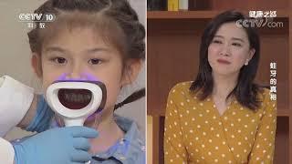 [健康之路]蛀牙的真相 龋齿的患病风险测试三——牙菌斑检测| CCTV科教