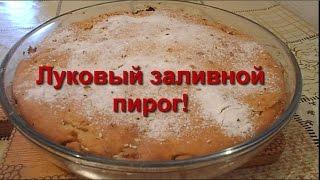 ЗАЛИВНОЙ ЛУКОВЫЙ ПИРОГ & На Кефире. & Jellied onion pie on kefir