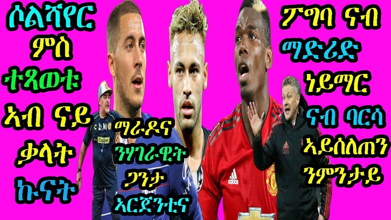 Sport News 04.09.19  - Tesfaldet Mebrahtu - RBL TV
