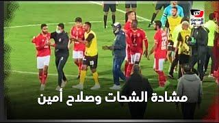 مشادة بين حسين الشحات وصلاح أمين عقب تعادل الأهلي   وسعد سمير يتدخل لتهدئة الاعب