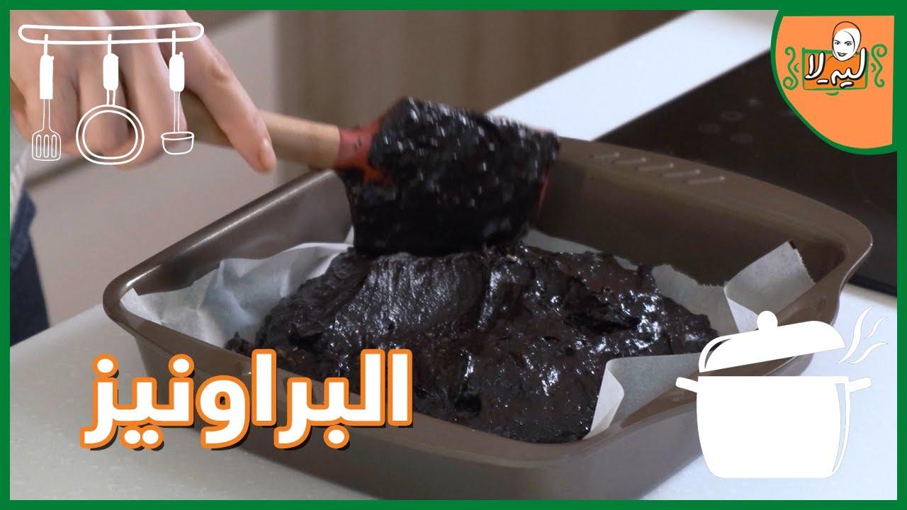 ليه لا؟ - الحلقة الرابعة | وصفة البراونيز مع الشيف ليلى فتح الله  - نشر قبل 5 ساعة