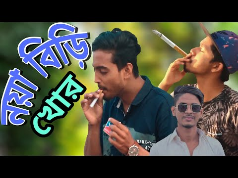 নয়া বিড়িখোর(Bangla New