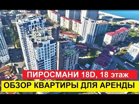 #29 Обзор квартиры для аренды - Батуми, Пиросмани 18Д - 18 этаж