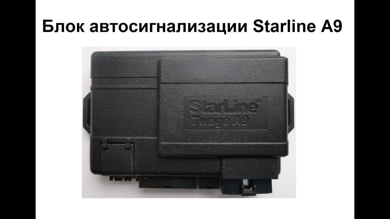 Блок автосигнализации Starline A9