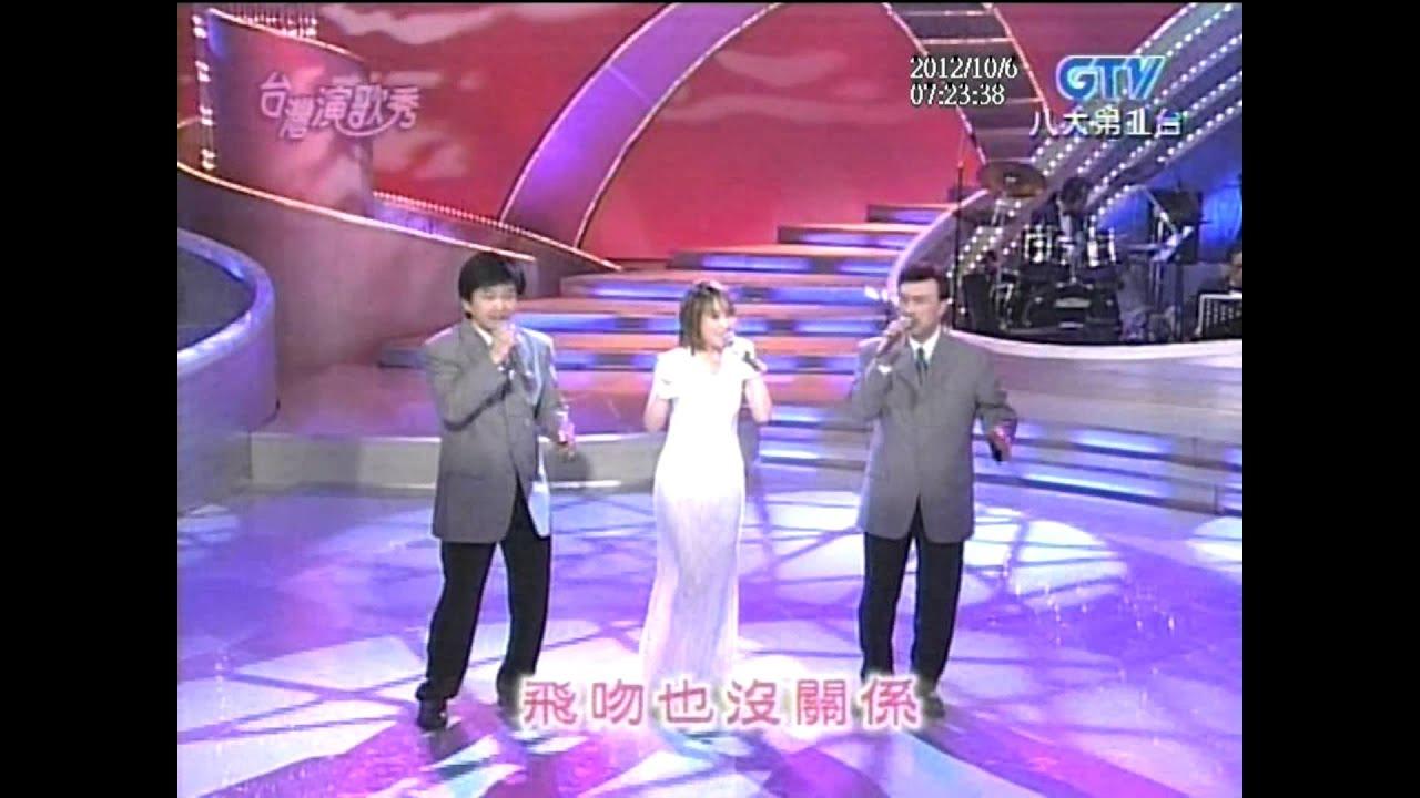 尤雅+給我一個吻+台灣演歌秀