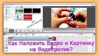 Как Наложить Видео и Картинку на Видео в Проге AVS Video Editor(Как Наложить Видео на Видео. Как Наложить Картинку на Видео в Программе AVS Video Editor. Из этого Урока вы Узнаете..., 2015-10-21T23:00:24.000Z)