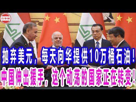 抛弃美元,每天向华提供10万桶石油!中国伸出援手,这个动荡的国家正在转变!