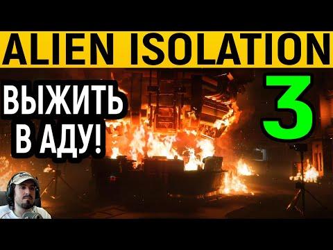 #3 Выживание в аду! - Alien Isolation / Чужой Изоляция