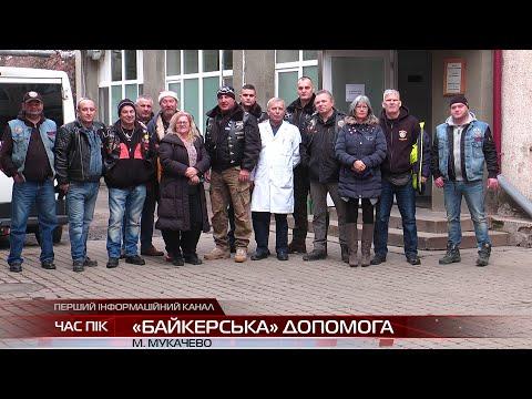Закарпатські та угорські байкери допомогли хворим Закарпатської ОДЛ