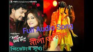 Nila O Nila Full Audio Song Theatre Surjya 2019-20