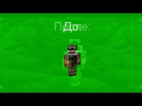 Майнкрафт, зеленый фон (До, После)