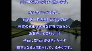 【閲覧注意】死者・生殖の伝説!!世界の民族の恐ろしい風習・儀式 thumbnail