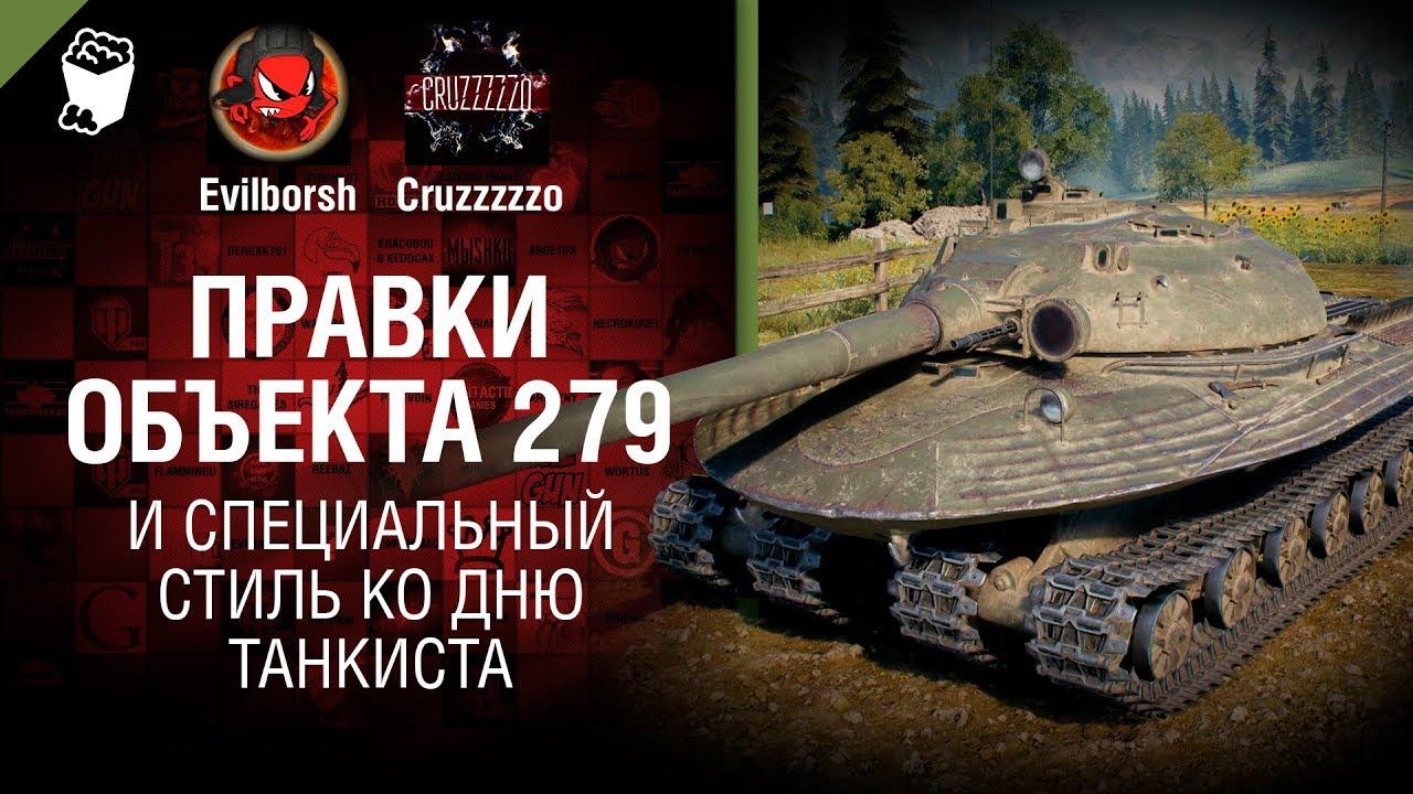 Правки Объекта 279 и специальный стиль ко Дню танкиста - Танконовости №246 [World of Tanks]