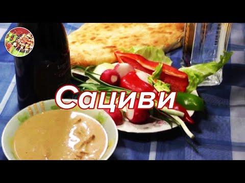 Сациви (курица в ореховом соусе), хит грузинской кухни, вариант 1. Просто, вкусно, недорого.