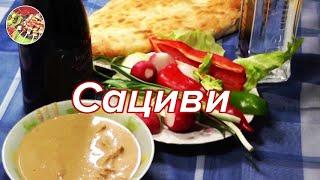 Сациви (курица в ореховом соусе) вариант 1. Хит грузинской кухни.