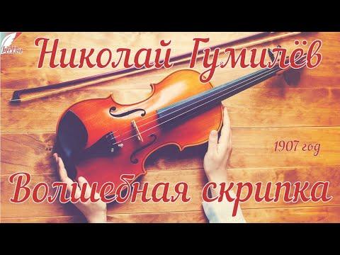 Волшебная скрипка
