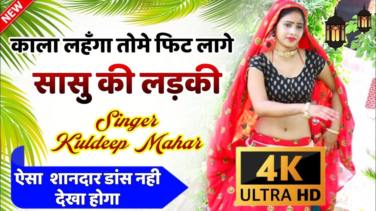 Download New Meena Dj Song 2021 - मोहब्बत थोड़ा ही दिन चालेगी जिगर नही लाडली तोमे | Singer- Kuldeep Mahar Song