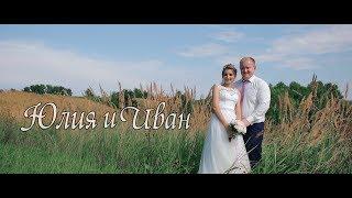 Юлия и Иван - Свадебное видео, Бийск