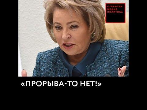 Матвиенко отчитала министра развития Дальнего Востока за отсутствие развития