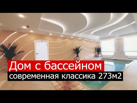 Дизайн частного дома с бассейном (часть 2)