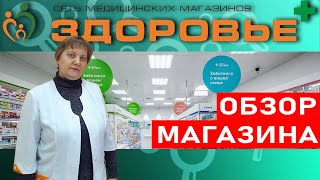 Ортопедический салон Здоровье+ Новосибирск. Все о магазине