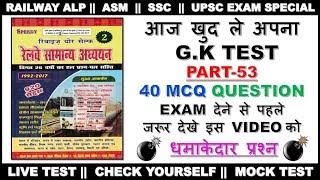 railway group D online test in hindi //railway CBT Exam practice //vv.imp science in hindi //