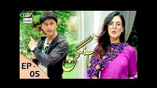 Aangan Episode 5 - 9th Dec 2017 - ARY Digital Drama