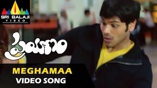 Prayanam Video Songs | Meghamaa Video Song | Manoj Manchu, Payal Ghosh | Sri Balaji Video