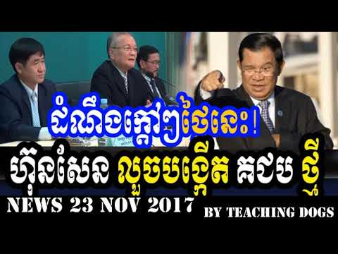 Cambodia Hot News VOD Voice of Democracy Radio Khmer Evening Thursday 11/23/2017
