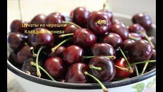 Цукаты из черешни или Киевское сухое варенье
