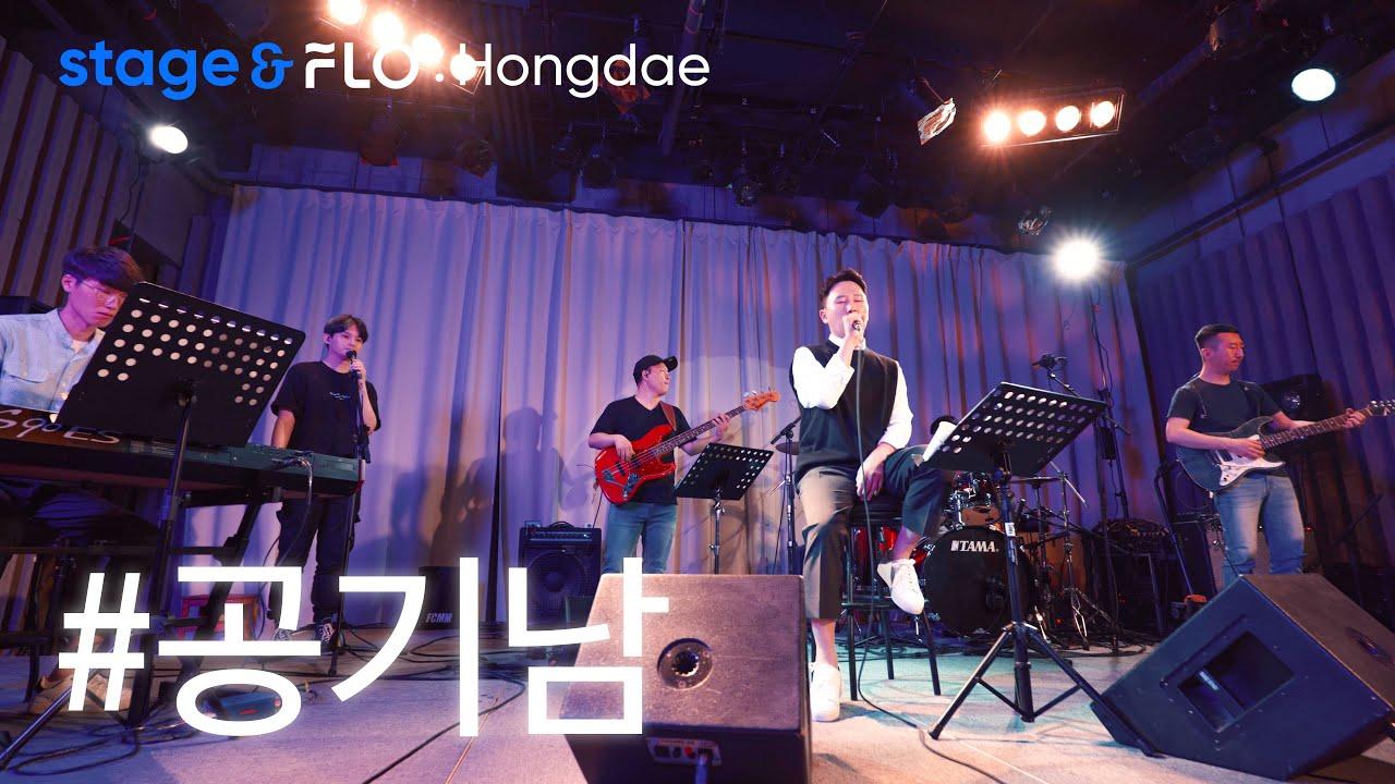 (Live) 공기남(Airman) - 별이되어 [stage&FLO:Hongdae]