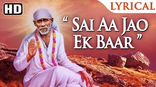 Mera Chhota Sa Sansar Sai Aa Jao Ek Baar | Best Sai Baba Songs | Popular Amey Date Bhakti Songs