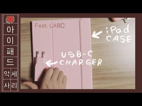 랩씨 아이패드 마카롱 스마트커버 케이스, Usb-C타입 핑크 고속충전기 리뷰