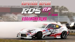 RDS GP 2018 | Квалификация | Финал, Владивосток | Короткая версия