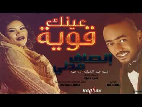 جديد الفنانة انصاف مدني و أمجد حمزة ( عينك قوية) thumbnail