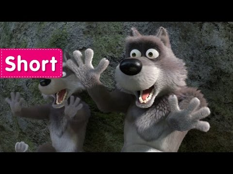 Masha and The Bear - Prances with Wolves (Did you call the ambulance?)